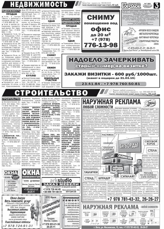 Газета мое конкурсграфий
